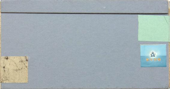 bruneau-pierre-art-postal-2004-01-enveloppe-verso